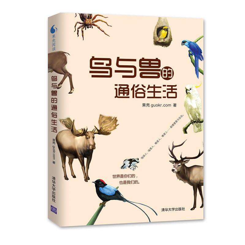 """鸟与兽的通俗生活(动物界集体发声:不要误会,要相爱!""""城市博物学""""鸟兽读本)"""