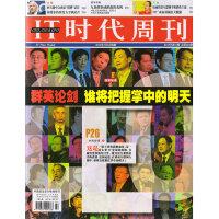 IT时代周刊 2013年第1期(总263期)
