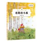 肖定丽童书馆・林中的好朋友-迷路的小狐