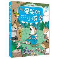 故事奇想树・好品格童话:爱哭的小威