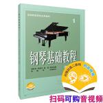 钢琴基础教程1 修订版 扫码可付费选购配套音频及视频 原无声版  钢基1  上海音乐出版社