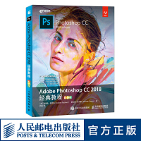 Adobe Photoshop CC 2018经典教程 彩色版 累计销量近40万册的photoshop入门教材