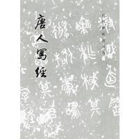 【二手旧书8成新】唐人写经 (历代碑帖法书选)编辑组 编 9787501012039
