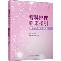 专科护理临床指引 老年及康复分册 江苏凤凰科学技术出版社