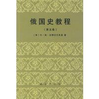 俄国史教程(第五卷)