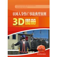 农网人身伤亡事故典型案例3D图册