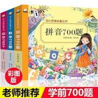幼小衔接识字数学拼音700 大班升一年级教材全套 学龄前3-4-5-6岁宝宝入学准备 幼儿阅读与识字书籍 亲子共读认字