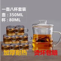 350ML泡茶杯+8个小把杯耐热玻璃茶杯过滤内胆三件套竹节杯办公用竹节泡茶杯