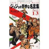 JOJO的奇妙冒险 ジョジョの奇妙な名言集 part1?3 <ヴィジュアル版> 日文原版