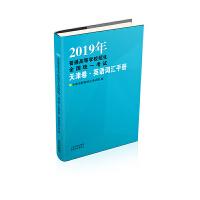 2019年普通高等学校招生全国统一考试.天津卷英语词汇手册
