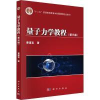 量子力学教程(第3版) 科学出版社