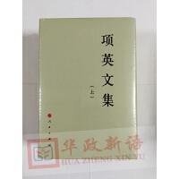 正版现货 项英文集(上、下) 中国共产党先驱领袖文库 项英 著 人民出版社 9787010210742