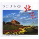 北京王洋 著;中国旅游中国旅游出版社