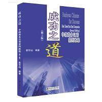 成功之道:中级商务汉语案例教程(第2版)