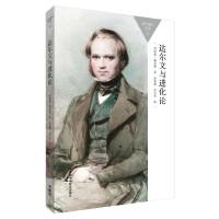 达尔文与进化论(百科通识文库)