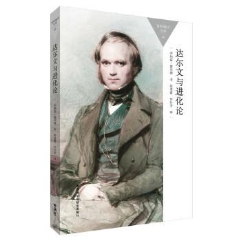 达尔文与进化论(百科通识文库) 通识读本——中文版