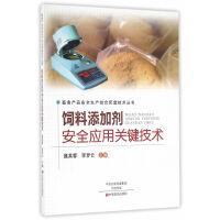 饲料添加剂安全应用关键技术