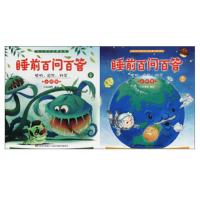 幼儿成长经典阅读・睡前百问百答・植物、自然、科学小问号(全二册)