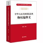 中华人民共和国民法典物权编释义