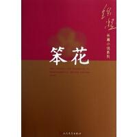 笨花/铁凝长篇小说系列