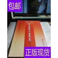 [二手旧书9成新]鄂尔多斯蒙古族服饰【蒙文】 /曹纳木等整理 内蒙