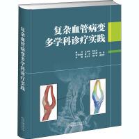 复杂血管病变多学科诊疗实践 天津科技翻译出版有限公司