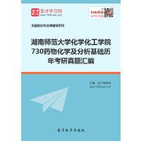 湖南师范大学化学化工学院730药物化学及分析基础历年考研真题汇编