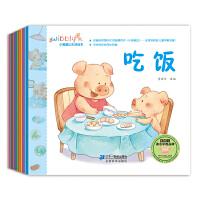 小猪威比生活绘本(共10册)