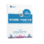 Z002全国一级建造师精华版课程考典速记手册(赠品)