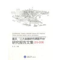 """重庆""""三大金融研究课题平台""""研究报告文集(2013―2015年)"""
