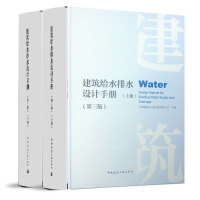 建筑给水排水设计手册(第三版)(上、下册)