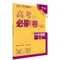 理想树67高考2020新版高考必刷卷 十年真题 物理 2010-2019高考真题卷汇编