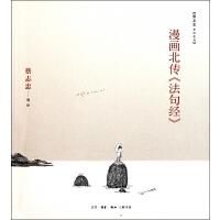 漫画北传法句经/蔡志忠佛经漫画 蔡志忠
