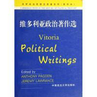 维多利亚政治著作选(影印本)/剑桥政治思想史原著系列 (法国)维多利亚著