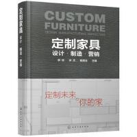 定制家具:设计・制造・营销