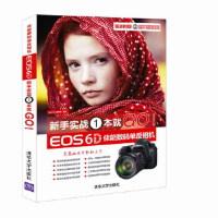【二手书9成新】佳能数码单反相机EOS 6D新手实战1本就GO!5iphoto器材控著9787302358671清华大