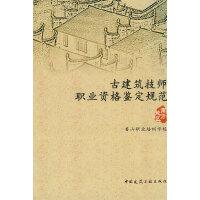 古建筑技����I�Y格�b定�范(南方地�^)