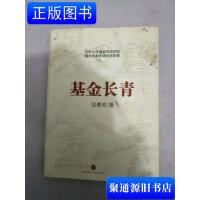 【旧书9成新】【正版现货】基金长青 /范勇宏 著 中信出版社
