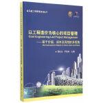 以工程造价为核心的项目管理――基于价值、成本及风险的多视角 9787561853696 周和生,尹贻林 天津大学出版社