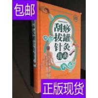 [二手旧书9成新]刮痧拔罐针灸指南(全民阅读提升版) /《中国家?