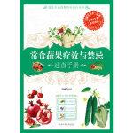 常食蔬果疗效与禁忌速查手册――110种蔬果大解析