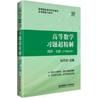 高等数学习题超精解同济七版 上下册合订本 张天德