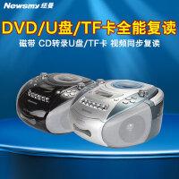 纽曼DVDM100复读机录音机面包机幼儿胎教CD机DVD磁带播放机正品