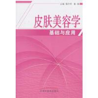 皮肤美容学基础与应用 9787513217033 雷万军,崔磊 中国中医药出版社