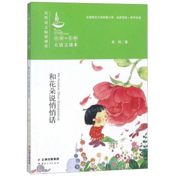 【XSM】 和花朵说悄悄话 吴然 云南人民出版社 9787222172043 亲,正版图书,欢迎选购!咨询电话:18500558306