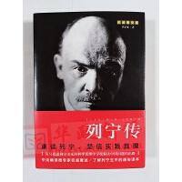 正版 列宁传 天地出版社