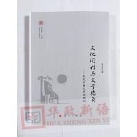 正版现货 文化间性与文学抱负 现代中国文学的侧影 中国现代文学研究丛书 李永东 人民出版社 9787010205885
