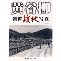 黄谷柳:朝鲜战地写真