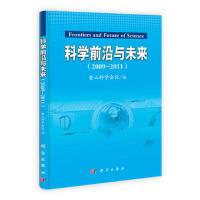 【按需印刷】-科学前沿与未来(2009-2011)