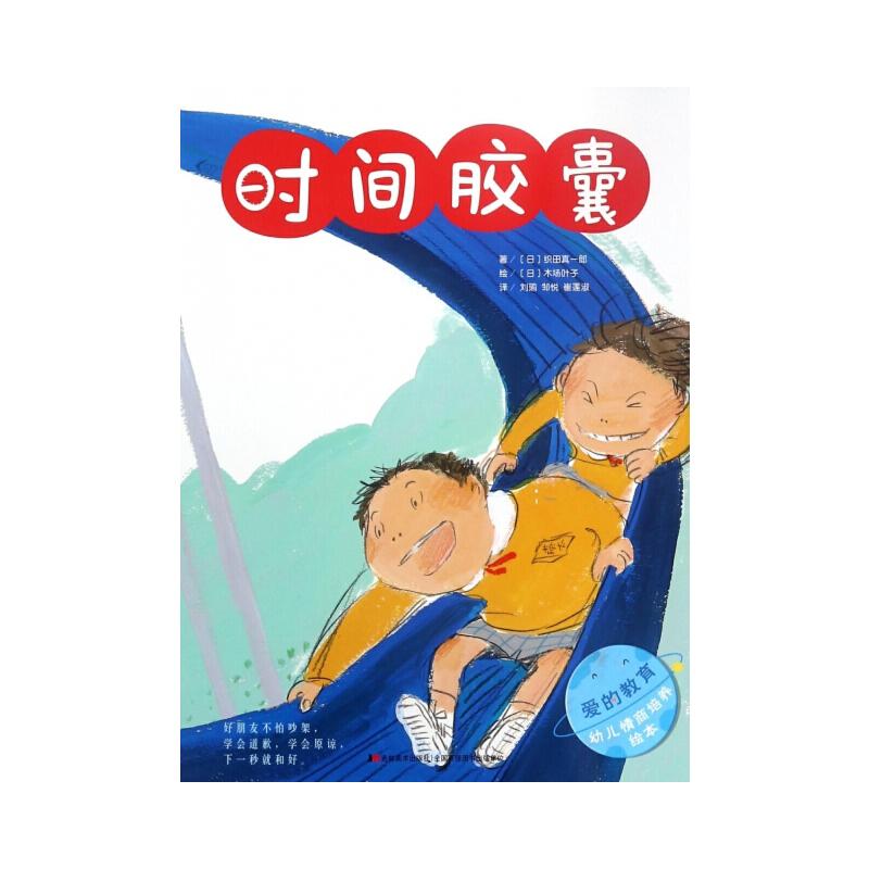 爱的教育幼儿情商培养绘本·时间胶囊